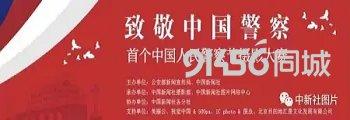 """""""致敬中国警察""""首个中国人民警察节摄影大赛火热征稿中!"""