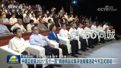 """中国正能量2021""""五个一百""""网络精品征集评选展播活动正式启动"""